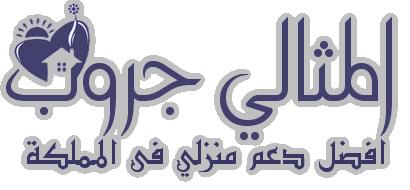 شركة المثالية للتنظيف بالاحساء logo