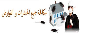 خبراء النظافة الشاملة ومكافحة الحشرات